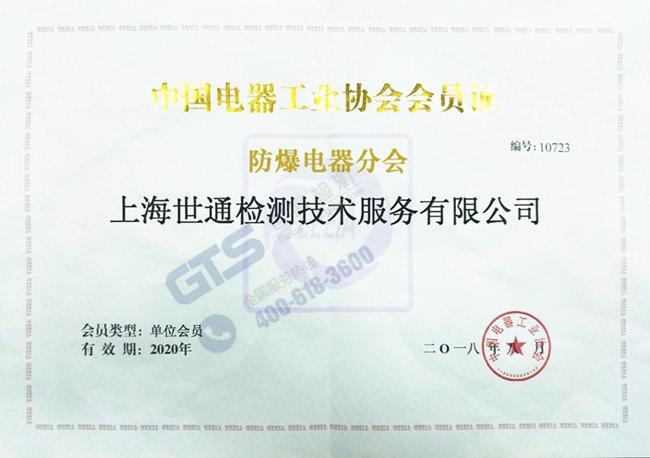 《中国电器工业协会防爆分会》会员单位_副本